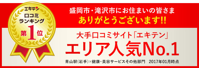 大手口コミサイト「エキテン」エリア人気No.1
