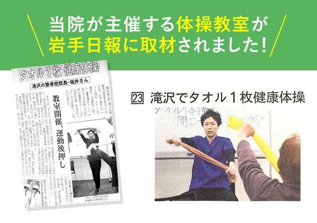 当院が主催する体操教室が岩手日報に取材されました。
