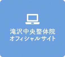 滝沢中央整体院オフィシャルサイト